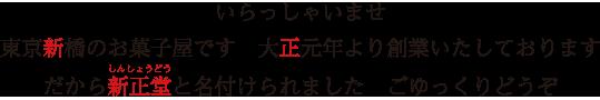 東京新橋のお菓子屋です 大正元年より創業いたしております だから新正堂と名付けられました